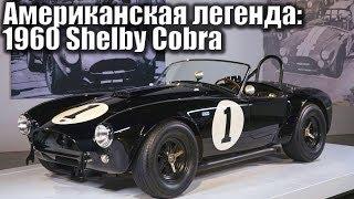 1365. Американская легенда: 1960 Shelby Cobra