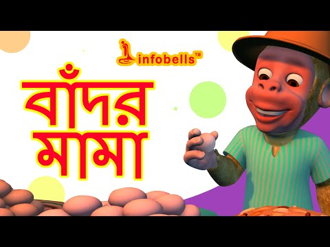 Bangla sona part 1 - 2 8