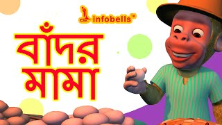 The Monkey Song   Bengali Nursery Rhymes   Infobells