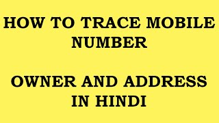 How to Trace Mobile Number with Exact Name & Location in Hindi/Urdu