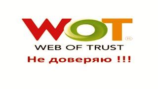 Gold пользователи mywot com   Или очередные ляпы WOT Web of trust(, 2015-10-28T10:53:56.000Z)