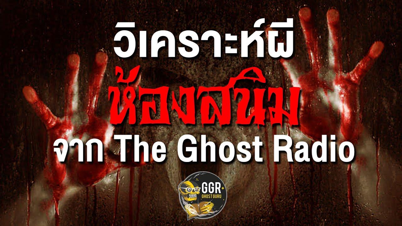 GHOST guru EP158 - วิเคราะห์ผี ห้องสนิม จาก The Ghost Radio