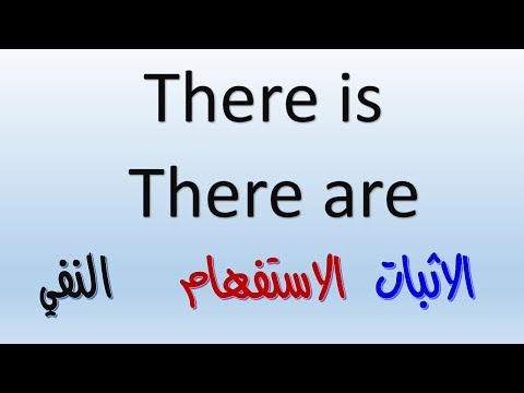 شرح there is , there are