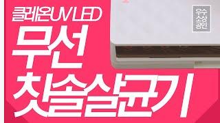 """청결한 칫솔관리의 시작!  """"클레온UV LED…"""