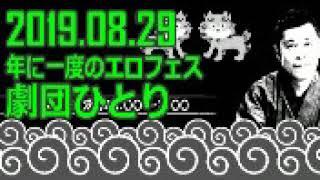 パケット節約【神回】劇団ひとり エロフェス 岡村隆史オールナイトニッポン 2019年8月29日