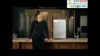 (주)조은생활 미생물 음식물처리기 |  탤렌트 유호정광…