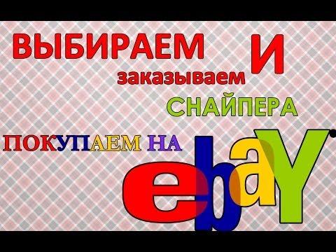 Покупаем на Ebay.com Выбор и Снайпер!