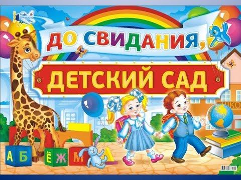 """""""выпускной"""" детский сад - 74 , СПБ 2018 (полная версия)"""