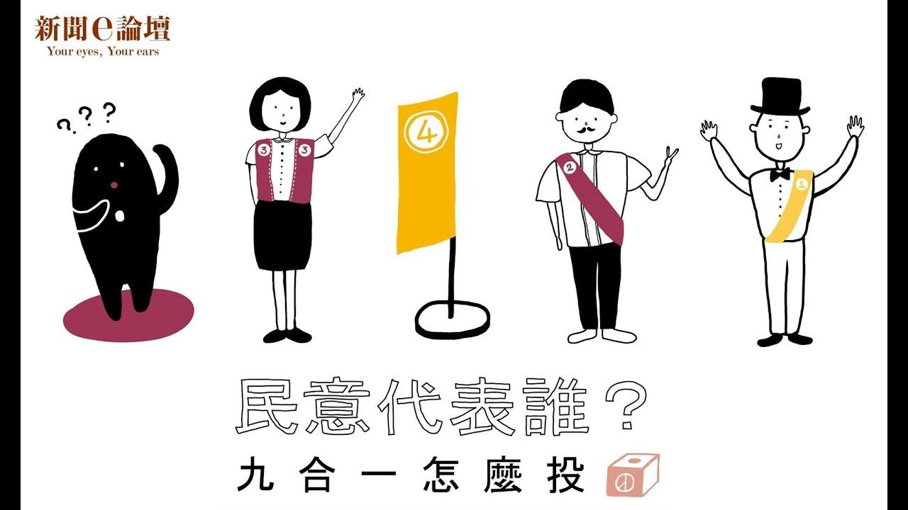 【新聞e論壇】民意「代表」誰? - YouTube