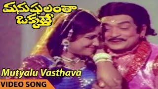 Mutyalu Vasthava Video Song || Manushulanta Okkate Movie || N.T. Rama Rao, Jamuna