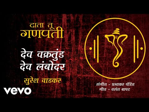 Dev Vakratund Dev Lambodar - Official Full Song | Data Tu Ganpati | Suresh Wadkar