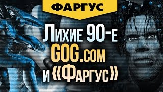 Лихие 90-e возвращаются: GOG.com и «Фаргус»
