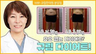 [분당한의원] 출산 후 다이어트 성공 사례 |30대 여…