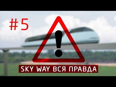 Skyway отзывы. Пирамида? Узнай первым.