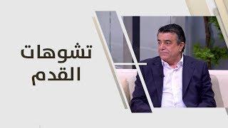 د. اسماعيل غزال - تشوهات القدم
