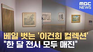 """베일 벗는 '이건희 컬렉션'…""""한 달 전시 모…"""