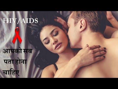 भूलकर भी ना करें ये गलियाँ वरना हो सकती है HIV / AIDS जैसी गंभीर बीमारी