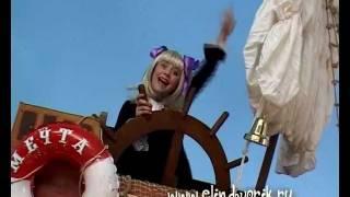 """детский клип """"Капитан"""". Элин Дворик и Грибные Мудрилки"""