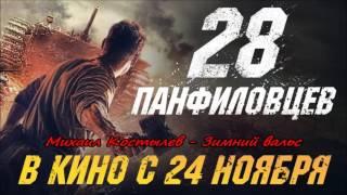 07. Михаил Костылев - Зимний вальс