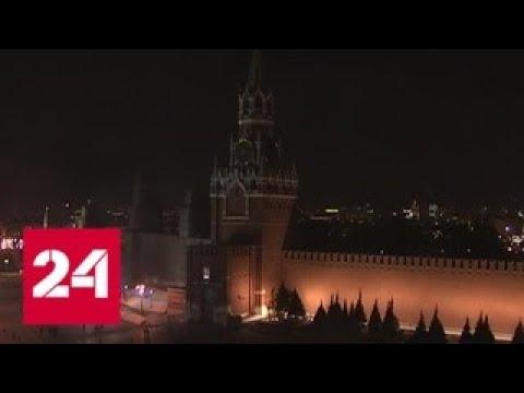 """Москва присоединилась к """"Часу Земли"""" в десятый раз - Россия 24"""