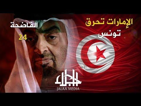 الفاضحة 24-  الإمارات تحرق تونس