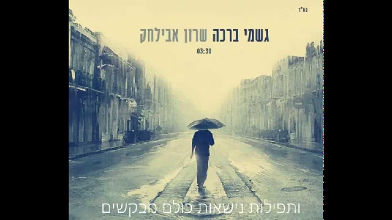 שרון אבילחק   גשמי ברכה | Sharon Avilchak Gishmey Brachah