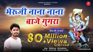 भेरूजी नाना नाना थारे बाजे घुघरा गोकुल शर्मा Bheruji Nana Nana Baje Ghughra Gokul Sharma
