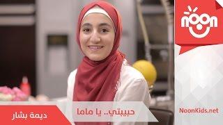 ديمة بشار- حبيبتي يا ماما | Dima Bashar - 7bibti Ya Mama