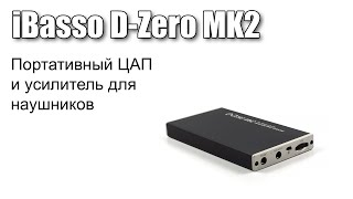 портативный комбайн iBasso D Zero MK2