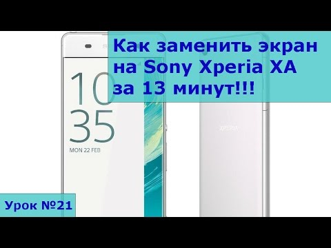 Замена экрана на Sony Xperia XA, инструкция как своими руками заменить стекло на Sony Xperia XA