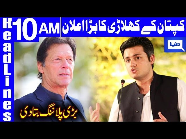Hammad Azhar's Big Announcement | Headlines 10 AM | 24 April 2019 | Dunya News