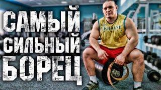 Самый сильный борец (специально для belstrong.ru)