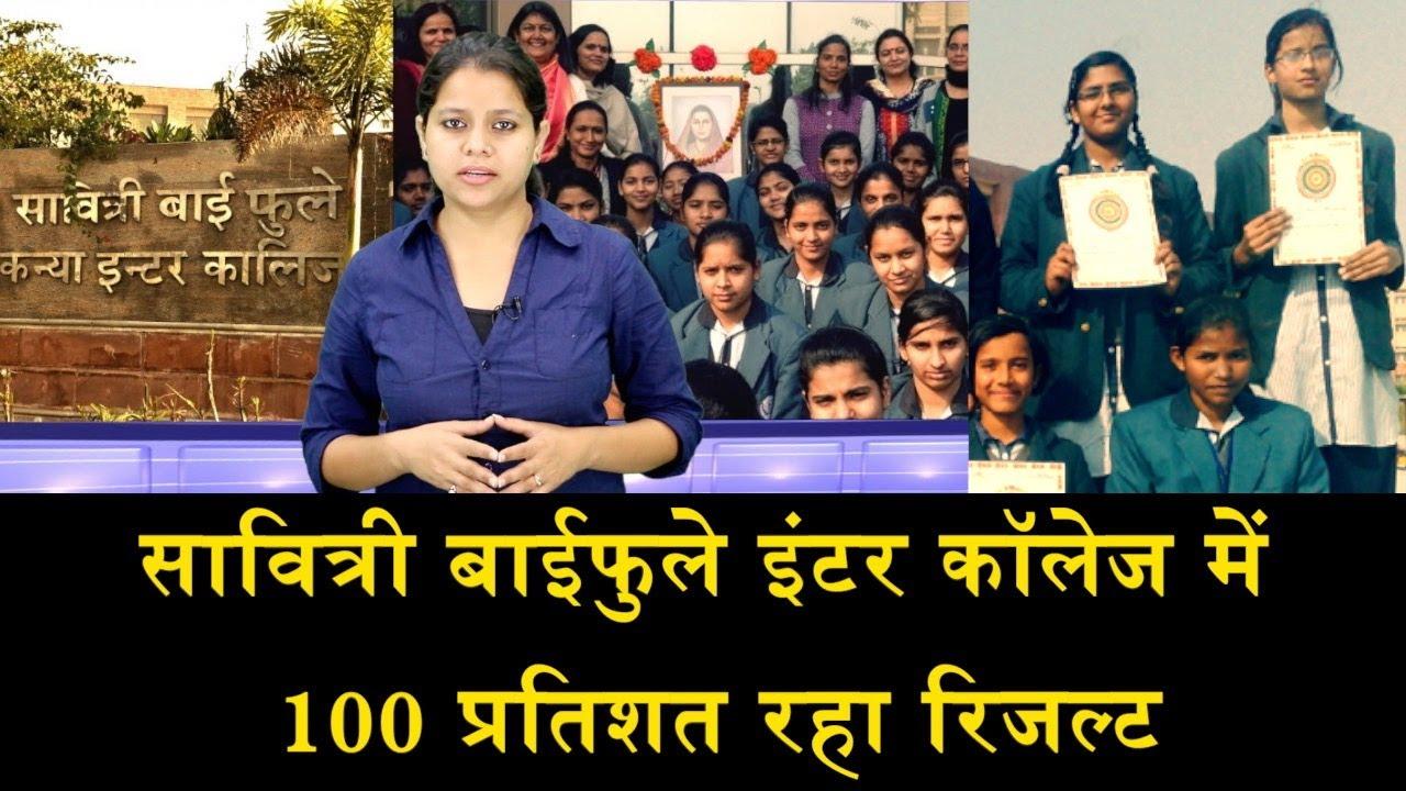 सावित्रीबाई फुले स्कूल की छात्राओं ने किया कमाल/SAVITRI BAI SCHOOL GIRLS  GAVE 100 PERCENT RESULT