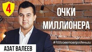 БИЗНЕС ИДЕИ. Как начать свой бизнес: секретная техника #100советовпроденьги №4