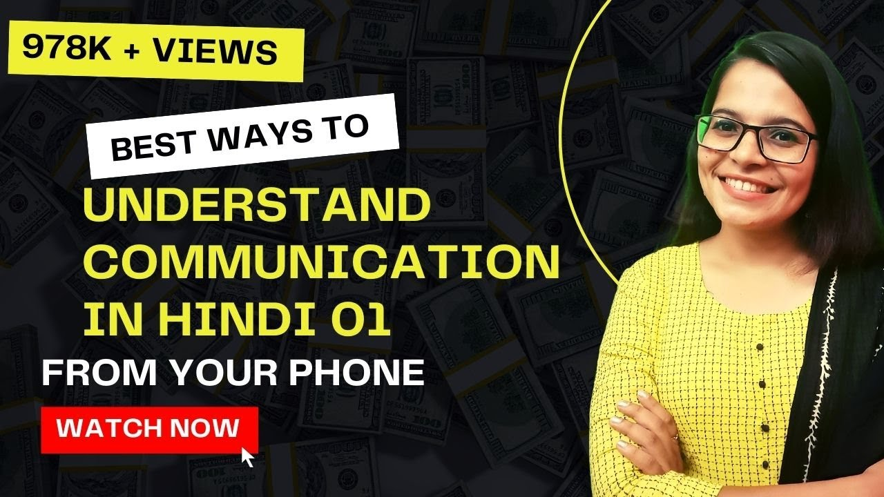 What is Communication? In Hindi