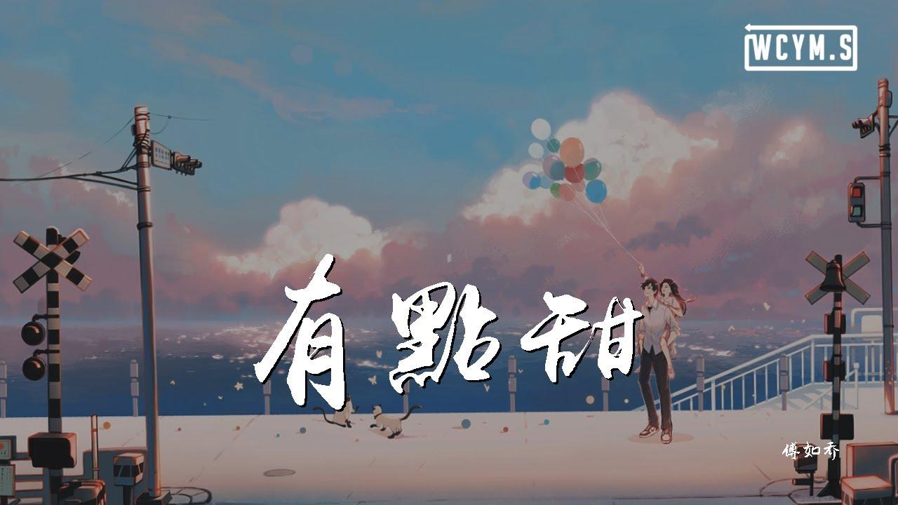傅如乔 - 有点甜「是你让我的世界从那刻变成粉红色」【動態歌詞/Lyrics Video】