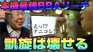 【日本一のパチスロ番組】凱旋を打ち続けた兵庫県の内田さん(54)が起こした奇跡【崖チャレ】 thumbnail