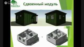 Технология быстровозводимого дома из природных материалов. Вебинар - часть 3