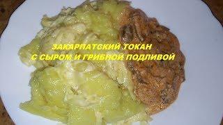 ЗАКАРПАТСКИЙ ТОКАН С СЫРОМ И ГРИБНОЙ ПОДЛИВОЙ (polenta,banosh)