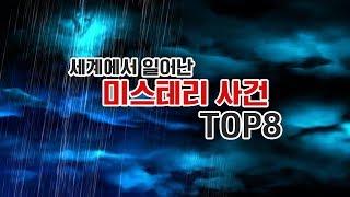 [내맘대로랭킹] 세계에서 일어난 미스테리 사건 TOP8