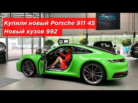 Новый Porsche 911 4S в кузове 992. Пушка гонка. Забрали из салона.