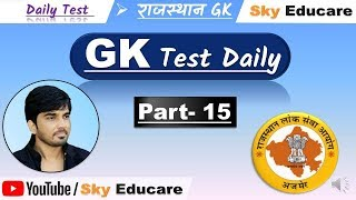 GK Test-15 : Rajasthan GK Test in Hindi,  RPSC , RPSC GK Test, Rajasthan GK History
