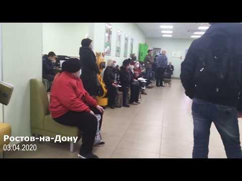 Сбербанк Ростов 03.04.2020