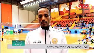 خيبل المهرة يتأهل إلى ربع نهائي البطولة العربية للكرة الطائرة   | تقرير يمن شباب