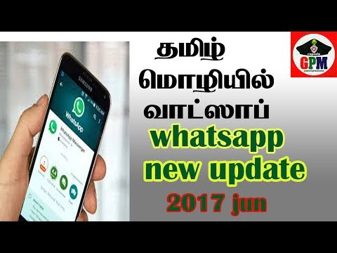 Whatsapp New Update Tamil Language ,Spam Report  2017 /தமிழ் மொழியில் வாட்ஸாப் பயன்படுத்த வேண்டுமா?