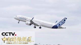 [中国财经报道] 欧洲航空安全局发布适航指令 空客A321neo系列飞机存在风险 | CCTV财经
