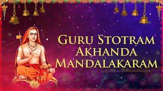 Guru Stotram - Akhanda Mandalakaram | Daily Bhajans | Guru Chanting Mantras | Popular Guru Stotram