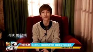 《芒果捞星闻》《小时代4》郭敬明伤感告白 Mango News: Guo Jinming's words to Tiny Times【芒果TV官方版】