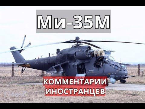 Ми-35М. Комментарии иностранцев.
