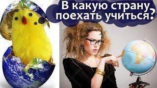 Куда поехать учиться на PhD? В какую страну лучше эмигрировать? Учеба за рубежом.
